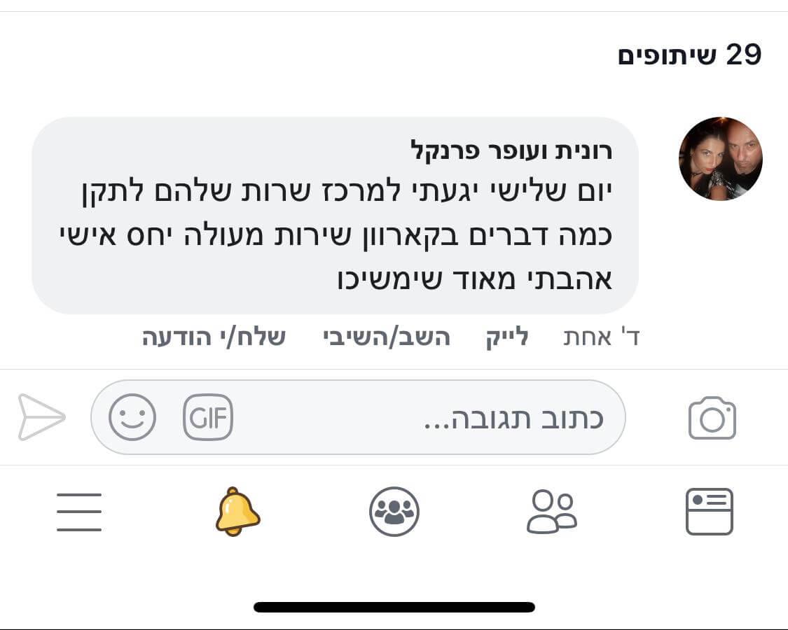 ביקורת חיובית ממשתמש בפייסבוק