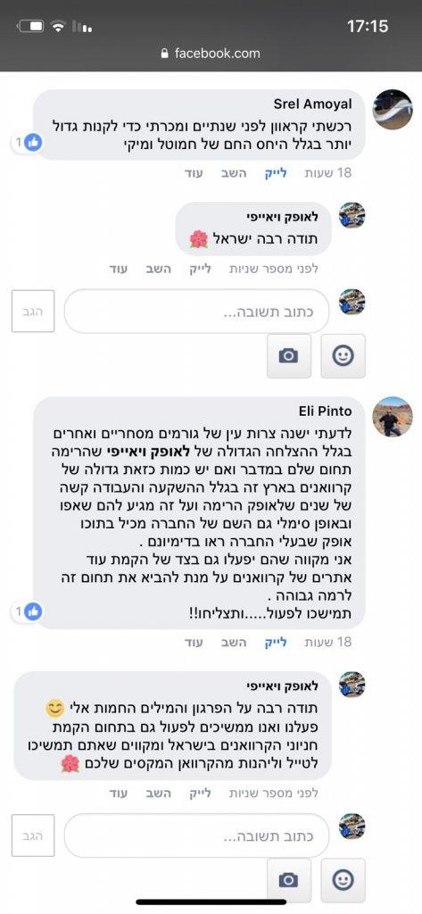 ביקורת לקוח לאופק קרוואנים בפייסבוק