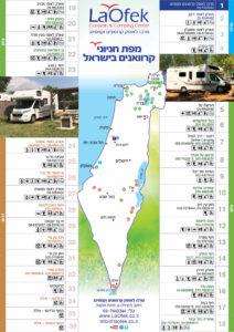 מפת חניוני קרוואנים בישראל