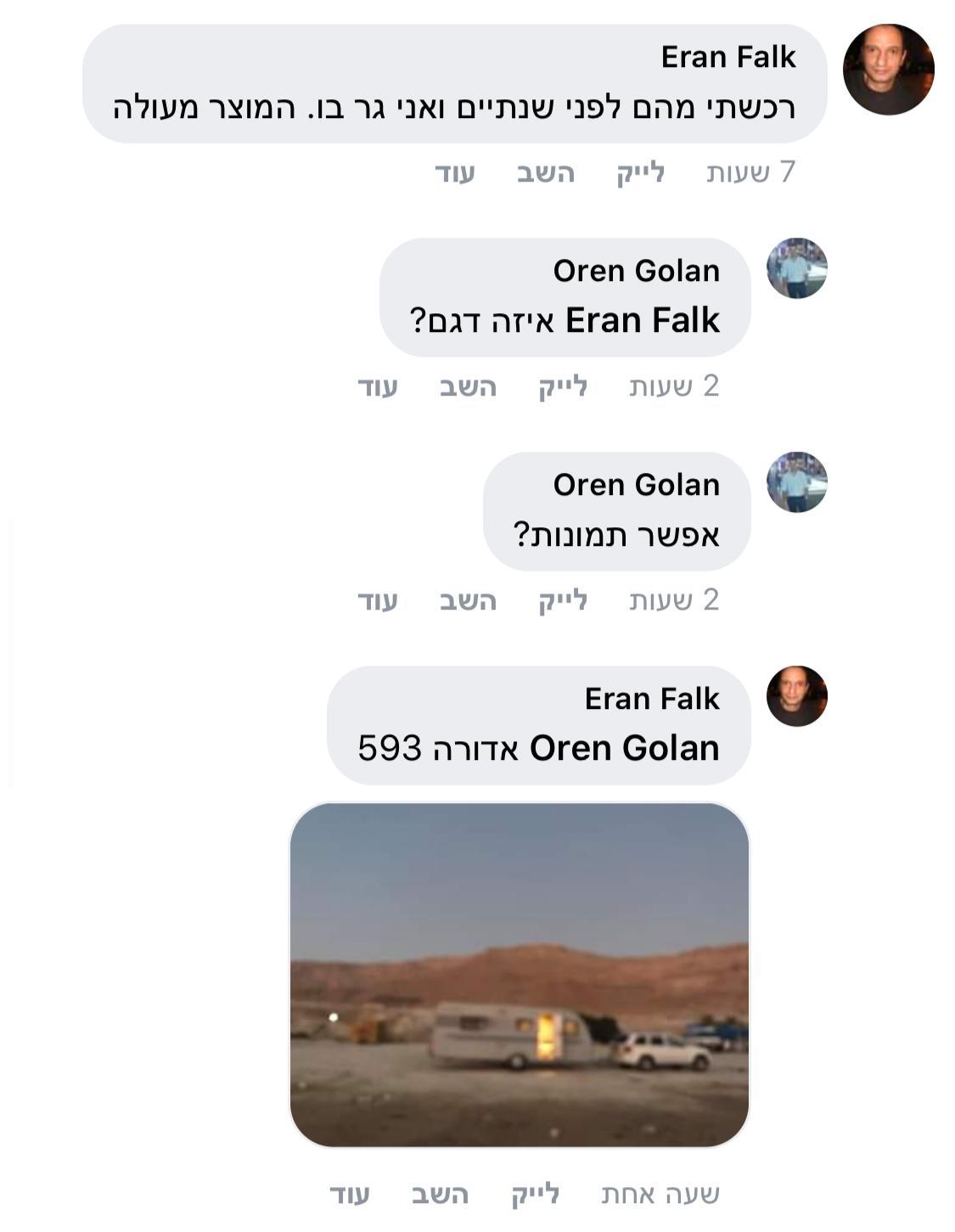 ערן פאלק- המלצה על קרוואן אדורה 593